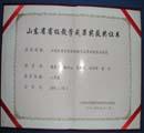 http://course.sdu.edu.cn/G2S/eWebEditor/uploadfile/20120209160113_629129472719.jpg